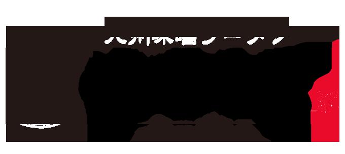 大分・熊本 上質な味噌ラーメン専門店・味噌乃家